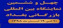 حضور شرکت ها و تجار ایرانی در نمایشگاه بینالمللی بغداد نامعلوم شد
