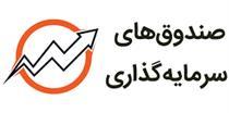 معرفی ۵ صندوق برتر با درآمدثابت و سرمایهگذاری/ رتبه اول 2 صندوق سبدگردان