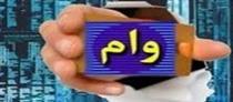 سامانه تسهیلات کرونا راهاندازی شد / فهرست ۱۳ کسب و کار مشمول وام
