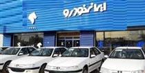 فروش اقساطی و بسیار محدود دو محصول ۶۳.۱ و ۸۴.۷ میلیون تومانی ایران خودرو