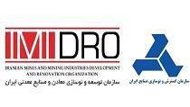 توافق نامه تولید آلومینا بین ایدرو و ایمیدرو امضا شد