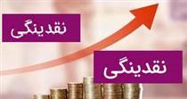 آخرین رقم نقدینگی با رشد ۱۷درصدی / یک متغیر بی سابقه در تاریخ اقتصاد ایران