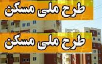 زمان ثبتنام متقاضیان مسکن ملی در ۲۳ استان اعلام شد