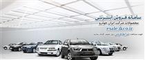 امکان خرید محصولات ایران خودرو از طریق ربات وجود ندارد