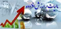 مالیات بر ارزش افزوده صادرات سال گذشته شرکت بزودی مسترد میشود