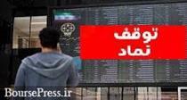 دو نماد بورسی و فرابورسی برای یک ساعت و دو روز موقتاً بسته شد