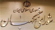 واکنش شورای نگهبان به گمانه زنی غیرمستند روند رد صلاحیت نامزدهای انتخابات