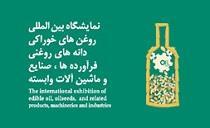 شرکت های روغنی 13 کشور خارجی به ایران می آیند