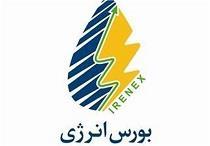 افزایش خریداران خارجی فعال در بازار فیزیکی بورس انرژی ایران