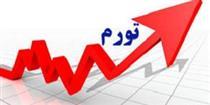 آخرین رقم تورم سالانه ایران از نگاه مرکز آمار : ۳۲.۲ درصد