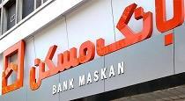 عضو جدید هیات مدیره بانک مسکن معرفی شد