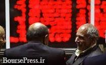 خروج موقت یک شرکت بورسی در پایان معاملات امروز
