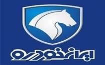تکذیبه رسمی ایران خودرو درباره نامه جعلی و برخورد قضایی /تعلیق نماد تا دو هفته
