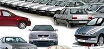 شرایط فروش ۴۰ هزار خودرو از فردا اعلام شد