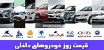 آخرین قیمت 16 محصول ایران خودرو وسایپا در بازار