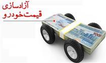 علت افزایش عجیب قیمت خودرو / 105 هزار محصول ناقص و 780 هزار تعهد معوق