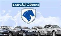 ایران خودرو برای فروش ۴۰ هزار دستگاه شرایط ویژه گذاشت