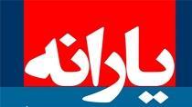 یارانه خرداد دو روز زودتر واریز میشود + علت