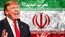 برنامه ترامپ برای تحریم های جدید ایران و صنایع بزرگ