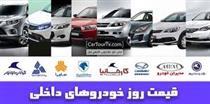 قیمت روز ۵۰ خودرو داخلی اعلام شد/کاهش یک تا دو میلیونی نرخ ها