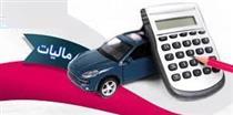 مالکان خودروهای بیش از ۷۰۰ میلیون تومانی باید تا بهمن مالیات دهند