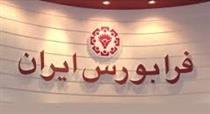 فروش ۲۵ زیرمجموعه بنیاد تعاون ناجا و صندوق نفت در سامانه جدید