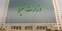 مجلس مجوز تسویه بدهی وزارت نیرو را صادر کرد