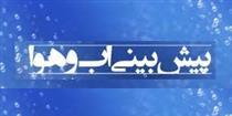 پیش بینی سازمان هواشناسی از باران و برف ۹ استان و افزایش آلودگی تهران