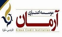 ورود بانک مرکزی و وزارت اقتصاد به پرونده مؤسسه آرمان