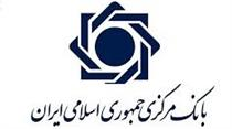 علت عدم برگزاری مجمع برخی بانکها و موسسات و شرط یکماهه ارسال دو سند