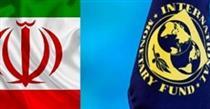 درخواست وام ۵ میلیارد دلاری ایران در حال بررسی صندوق بینالمللی پول