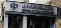 برآورد اولیه از خسارت هزار میلیارد تومانی ۴۵۴ شعبه بانک دولتی