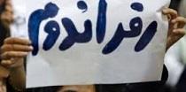 مواضع منفی ائمه جمعه تهران و به مشهد به رفراندوم/ واکنش خاتمی به شایعه برکناری