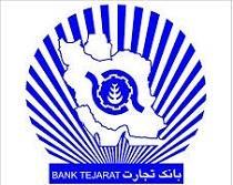 زمان عرضه اوراق بانک تجارت با نرخ سود ۱۶ درصد