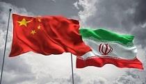 حجم مبادلات تجاری تهران- پکن افزایش یافت