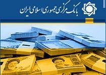 لایحه اصلاح مصوبه 45 سال پیش قانون پولی و بانکی به مجلس ارسال شد