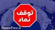 نماد سه بانک بورسی و شرکت فرابورسی برای یک و دو روز بسته شد