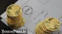 افزایش وجه تضمین اولیه قراردادهای آتی سکه طلا از فردا