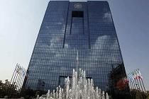 بانک مرکزی دلیل رشد منفی اقتصاد در سال ۹۴ را اعلام کرد