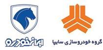برنامه ایران خودرو وسایپا برای تعهدات معوق ۴۰۰ هزار محصول