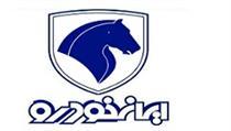 شرایط فروش اقساطی چهار محصول ایران خودرو اعلام شد