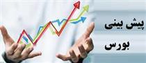 پیش بینی این هفته بورس و معرفی چند صنعت مقبول و متعادل بازار