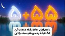 هدیه مکالمه رایگان همراه اول در ماه رمضان دایر شد / شرایط ثبت نام