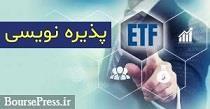 زمان و شرایط عرضه دومین ETF دولتی با نام