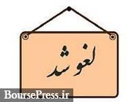 مجمع فوق العاده شرکت بورسی لغو شد
