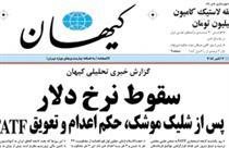 گزارش روزنامه کیهان از نقش سه عامل در سقوط دیروز قیمت دلار
