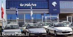 پیش فروش سه روزه ۴ محصول ایران خودرو اعلام شد / مبلغ و زمان تحویل