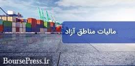 مناطق آزاد تجاری- صنعتی مشمول مالیات بر ارزش افزوده هستند