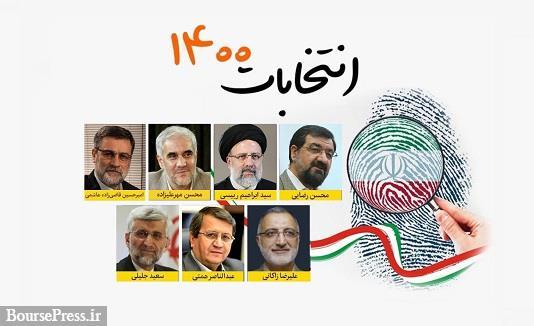 تاسف از کلی گویی و شعار وعده های بورسی ۷ نامزد ریاست جمهوری