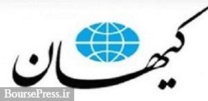 واکنش تند کیهان به اظهارات فائزه هاشمی